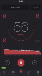 dB Meterの測定画面
