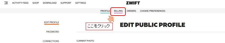 billingをクリックする