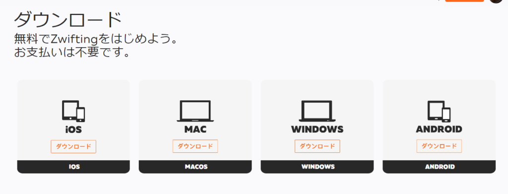 ダウンロードするソフトを選ぶ