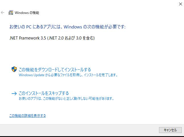 NETFramworkのインストール