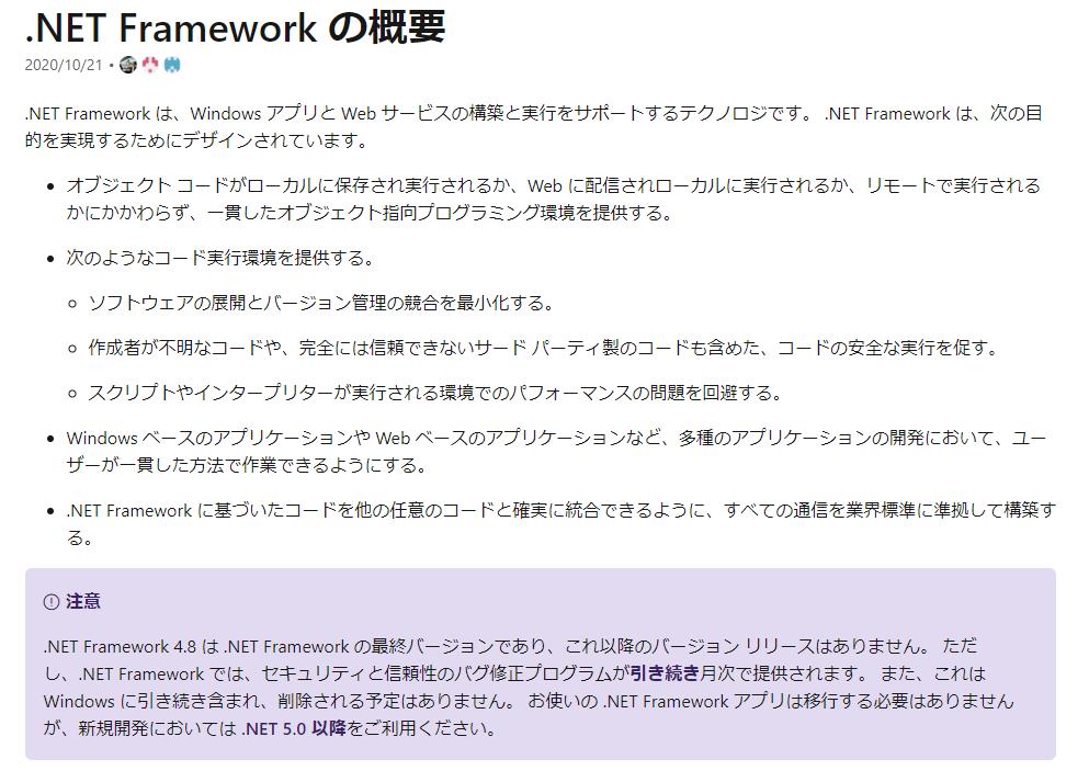 NETFrameworkとは何かを説明