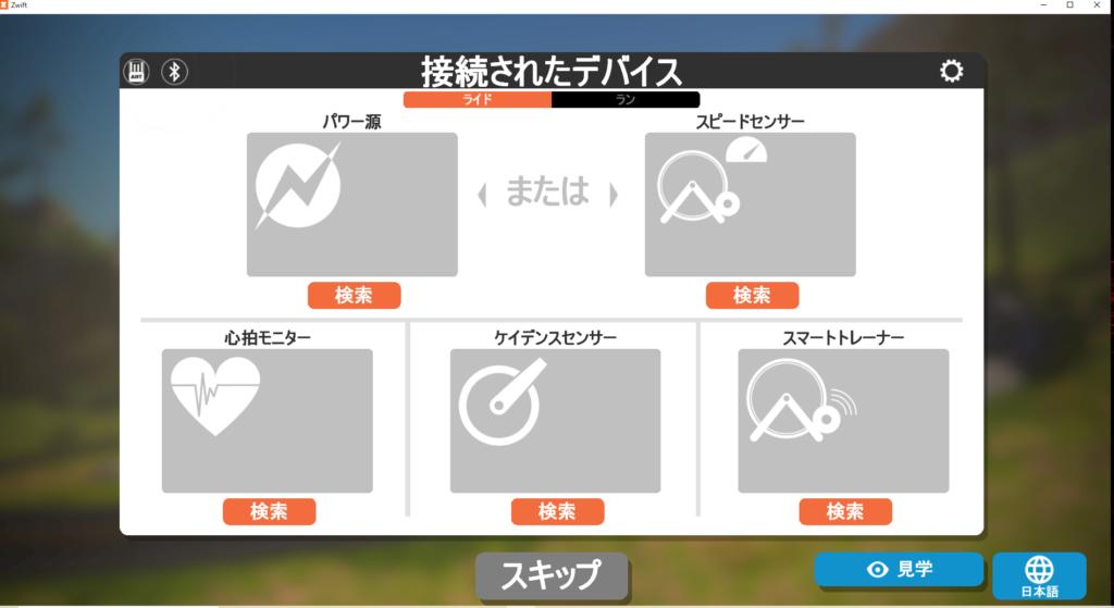 ズイフトのパワメ選択画面