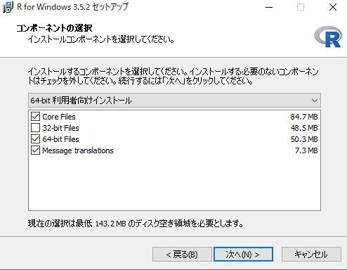 R_ 64ビット向けのインストール