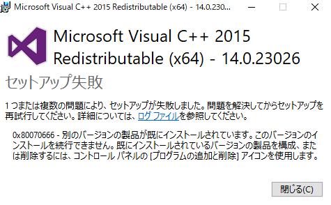 VisualC++がすでにインストール済みの場合
