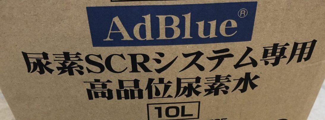 プラドにアドブルーを補充する