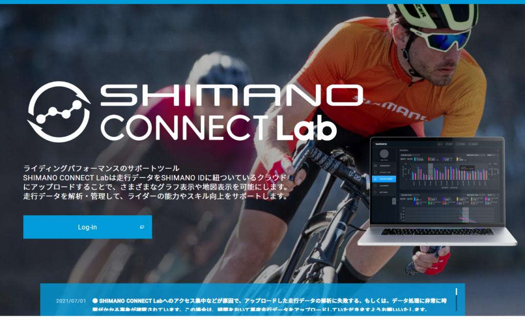 シマノコネクトのログイン画面