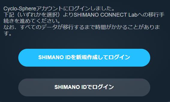 シマノコネクトの新規アカウント作成